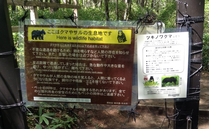 "Japanese signs; be careful of wildlife. ""Here is wildlife habitat"""