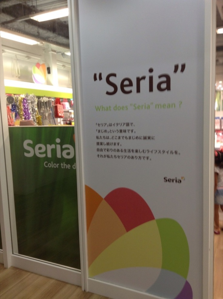 Sign says What Does Seria Mean in English, but the explanation is in Japanese