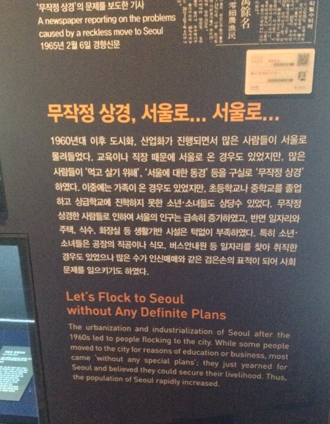 "Sign saying ""Let's Flock to Seoul without Any Definite Plans"""